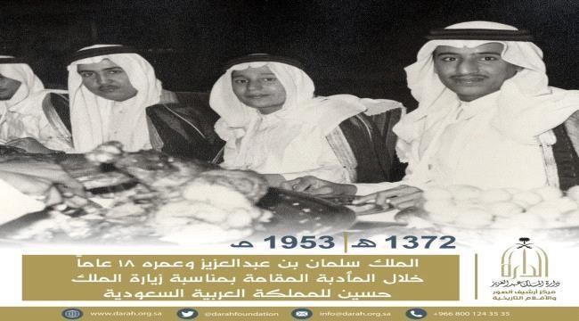 صحافه نيوز فى عمر الثامنة عشرة صورة نادرة للملك سلمان برفقة