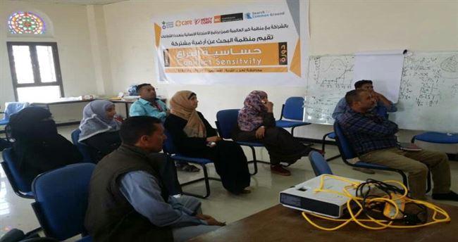 تعز : إختتام أعمال دورة تدريبية حول حساسية النزاع بمدينة التربة