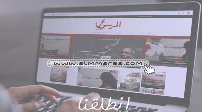 اخبار وتقارير -  المرسى  يطلق موقعه الإخباري على شبكة الانترنت