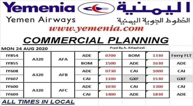 مواعيد رحلات طيران اليمنية ليوم غدا الاثنين نيوم نيوز