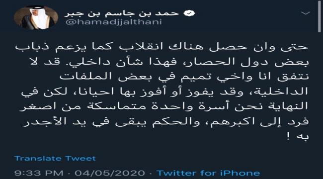 عربي ودولي صحيفة تركية انقلاب على تميم والعقل المدبر حمد